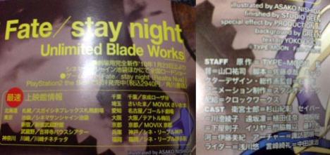 Fate Stay Night UBW